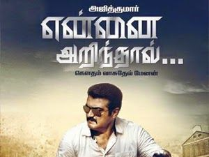 Yennai Arindhaal mp3 free download,Yennai Arindhaal songs,Yennai Arindhaal songs download,download Yennai Arindhaal songs, Yennai Arindhaal MP3 Free song Download, Yennai Arindhaal MP3  song, download Yennai Arindhaal songs tamil,tamil songs