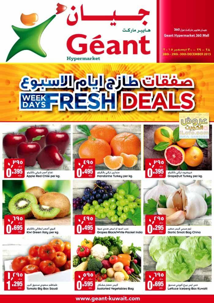 جيان الكويت مول 360 عروض 28 حتى 30 ديسمبر 2015 Geant Kuwait Supermarket flyers Promotion & Offers valid from 28/12/2015 Until 30/12/2015 تخفيضات اسعار جيان