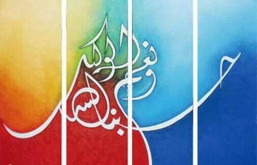 DesertRose,;,Arabic calligraphy,;, حسبنا الله ونعم الوكيل,;,