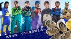 一般社団法人ピースボートセンターいしのまき代表理事山元崇央は専任漁師を選べる牡蠣メンバーシップ制度カキの環わにおいて2017年6月8日木からメンバーの募集を開始いたします    牡蠣メンバーシップ制度の背景  2011年3月の東日本大震災から6年が経過し魚介類の水揚げ量は震災前の8割以上回復していると言われていますしかし漁業者たちは産業の衰退人口減少それに伴う担い手不足など震災以降さらに深刻化している地域課題を抱えたまま復興の道を進んでいますこの度募集する牡蠣のメンバーシップ制度カキの環では生産者と消費者をつなぎ合わせることで交流人口を増やし一次産業の活性化にも寄与します    カキの環の概要  宮城県石巻市で牡蠣養殖をおこなう漁師を消費者が選び1キロのむき牡蠣を購入します今年6月から12月の間に募集したメンバーに対して来年2月に収穫したむき牡蠣を担当漁師から直送します予約販売とは異なりメンバーは養殖準備期間と収穫期などの機会に生産現場の石巻市を訪れ自らの手で牡蠣養殖作業水揚げを体験しながら生産者と直接的な交流の機会を持つことができます    価格税込11800円…