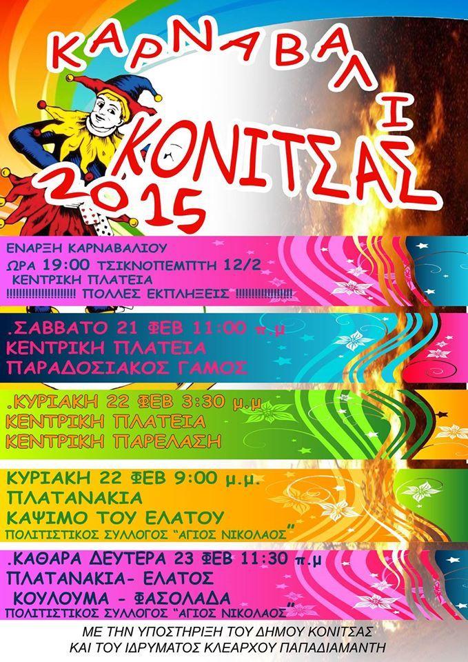Καρναβάλι Κόνιτσας 2015. Σας περιμένουμε όλους σας. ***Hotel Rodovoli, in Konitsa, Epirus, Greece Tel: 26550 29338