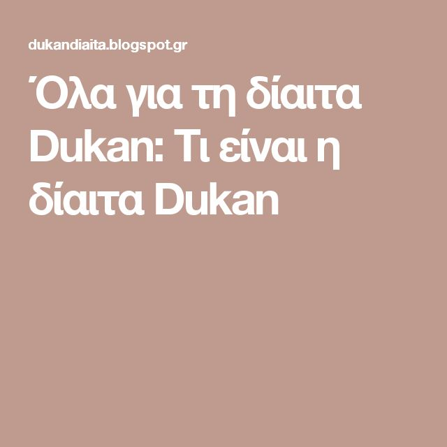 Όλα για τη δίαιτα Dukan: Τι είναι η δίαιτα Dukan