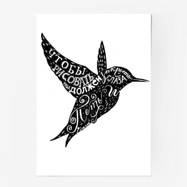 Постер «Чтобы рисовать, ты должен закрыть глаза и петь. (с) Пабло Пикассо (черно-белая)»
