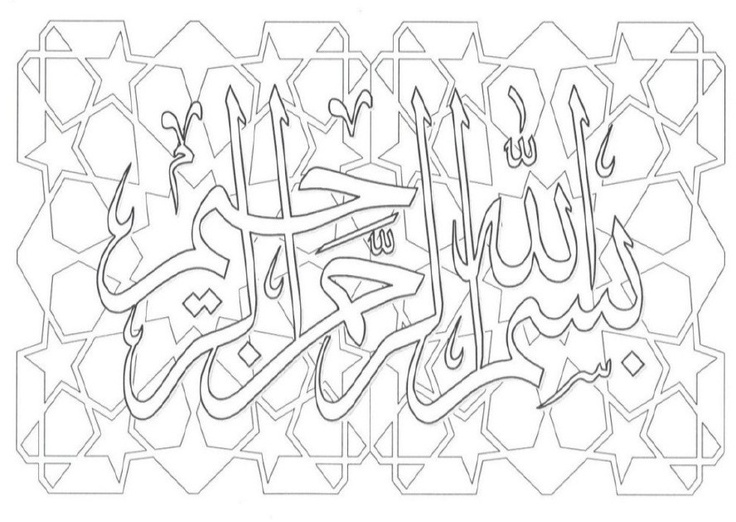 Allah created everything coloring pages ~ Bismillah Coloring Pages Coloring Pages