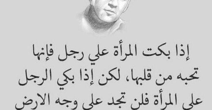 قصيدة حب نزار قباني وأجمل خواطره Arabic Calligraphy Math Math Equations