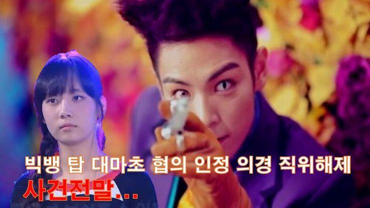 빅뱅 탑 대마초 협의 인정 의경 직위해직  K-POP Big Bang TOP Cannabis news