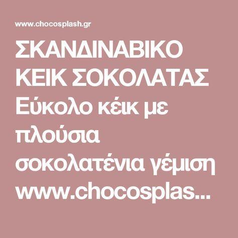 ΣΚΑΝΔΙΝΑΒΙΚΟ ΚΕΙΚ ΣΟΚΟΛΑΤΑΣ Εύκολο κέικ με πλούσια σοκολατένια γέμιση www.chocosplash.gr ΣΟΚΟΛΑΤΑ ΓΛΥΚΑ ΖΑΧΑΡΟΠΛΑΣΤΙΚΗ ΣΥΝΤΑΓΕΣ ΜΑΓΕΙΡΙΚΗ