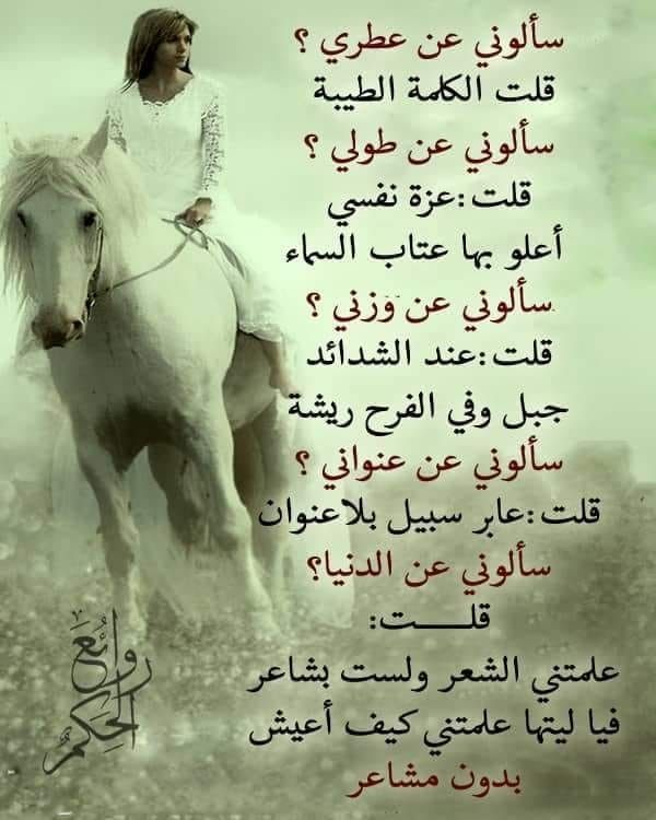 Pin By Buth Kadi On مما راق لي Arabic Quotes Life Quotes Arabic Words