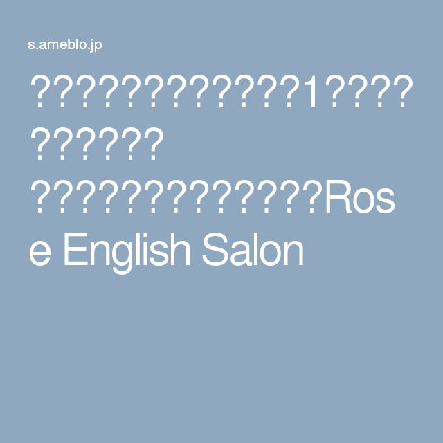 わかりやすい英文法講座(1)助動詞+現在完了形 |アロマとカウンセリング+Rose English Salon