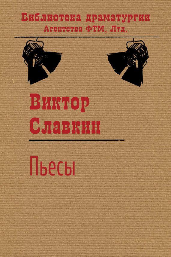 Магазин книг: Пьесы (сборник) Виктора Славкина. Сумма: 99.90 руб.