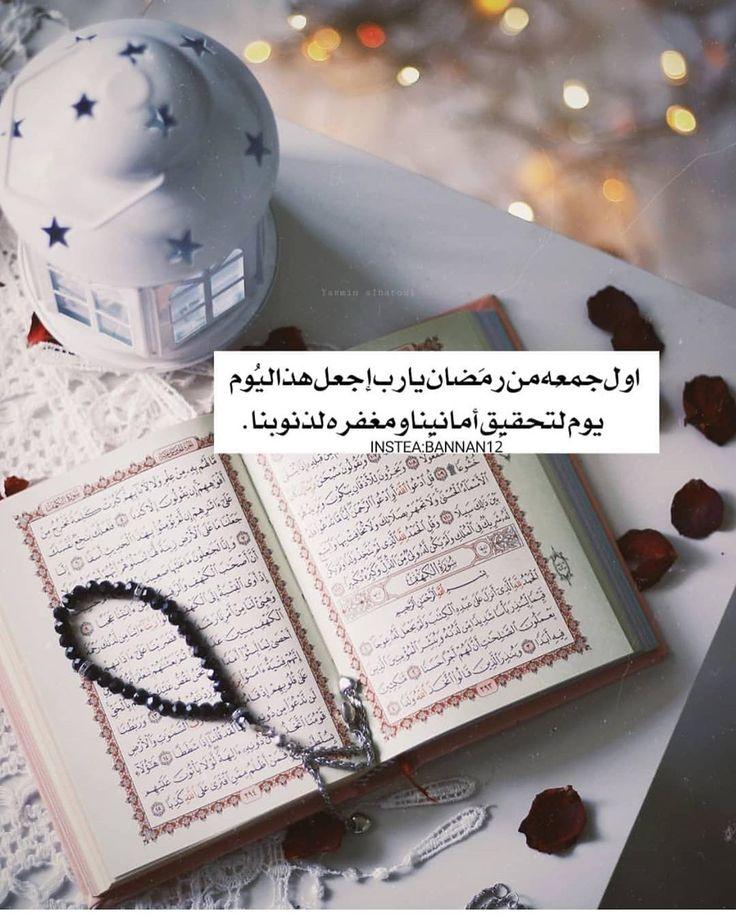رمزيات من تجميعي On Instagram شكرا لكل روح مرت هنا وتركت اثرا تعليق او كومنت صباح الخير صباح الورد صباح النور مساء الخير مساء ا Book Cover Ramadan Books