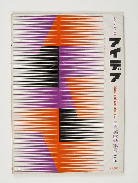 Cover of Idea Magazine by Yusaku Kamekura, 1957 repinned by Awake — http://designedbyawake.com #japan #graphic #design #cover #simplicity #pattern