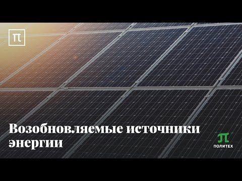 Возобновляемые источники энергии — Постнаука