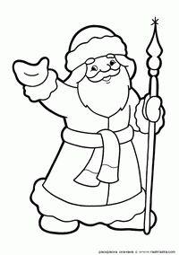 Дед Мороз с посохом - скачать и распечатать раскраску ...