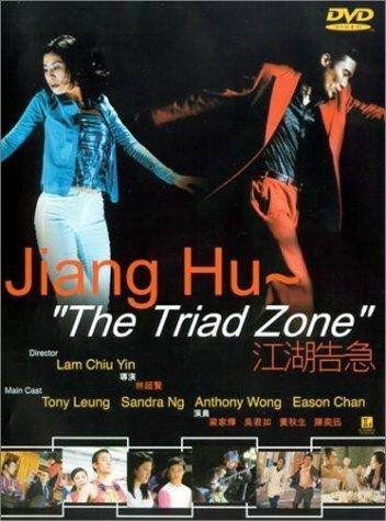 Kong woo giu gap 2000