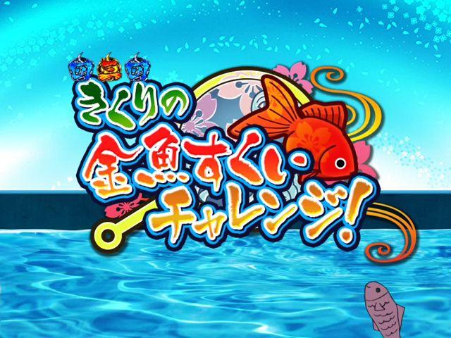 きくりの金魚すくい - Google 検索