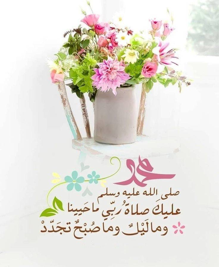 Pin By ام ماريا On م ح مـــد ﷺ In 2021 Islamic Love Quotes Reality Quotes Planter Pots