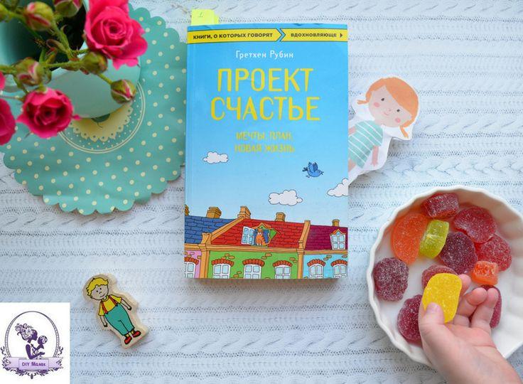 Книга «Проект СЧАСТЬЕ. Мечты, план, новая жизнь» Рубин Гретхен | DIY Мамы