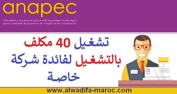 Type de contrat: CI, Lieu de travail: RABAT HASSAN, Salaire mensuel: 3125 DHS, Formation: Baccalauréat ,Lettres modernes (bilingues/arabisées)
