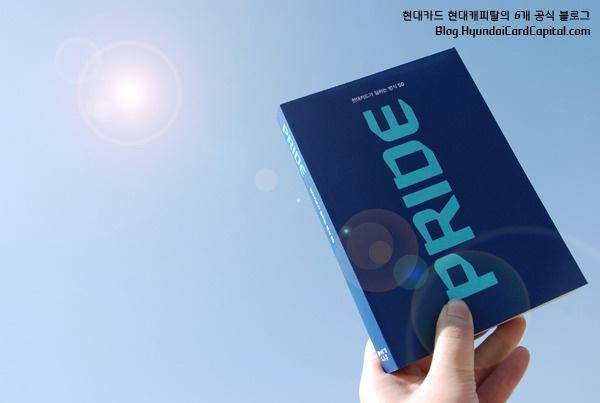 'PRIDE 현대카드가 일하는 방식 50' 발간