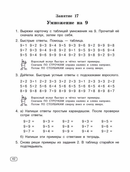 135311122_Uzorova_OV_Nefedova_EA_Buystro_uchim_tablicu_umnozheniya42.jpg (531×700)