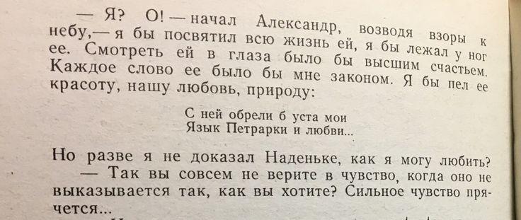 """И.А.Гончаров """"Обыкновенная история"""" (2)"""