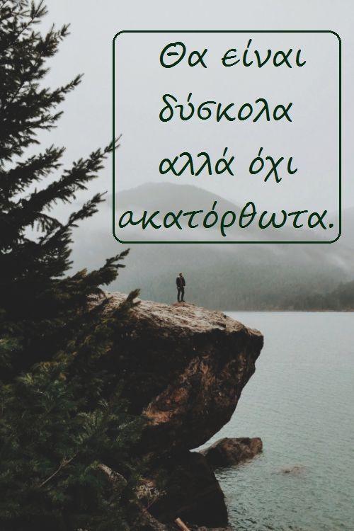 #Εδέμ Θα είναι δύσκολα αλλά όχι aκατόρθωτα. -