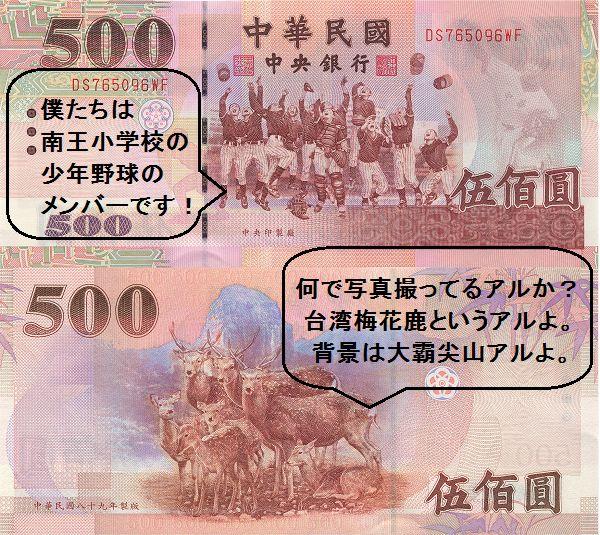 臺灣500圓 - Google 検索 trong 2020