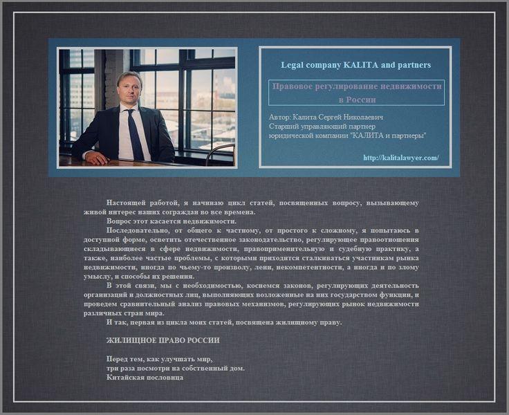 КАЛИТА и партнеры :: Правовое регулирование недвижимости в России :: статья :: видеоверсия