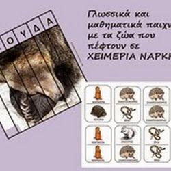 Γλωσσικά και Μαθηματικά Παιχνίδια με τα ζώα που πέφτουν σε χειμερία νάρκη