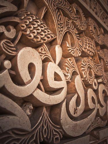 The Ornate Alhambra