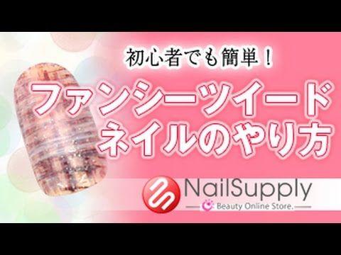 初心者でも簡単!ファンシーツイードネイルのやり方 【ジェルネイルアート編】 gel nail art tutorial