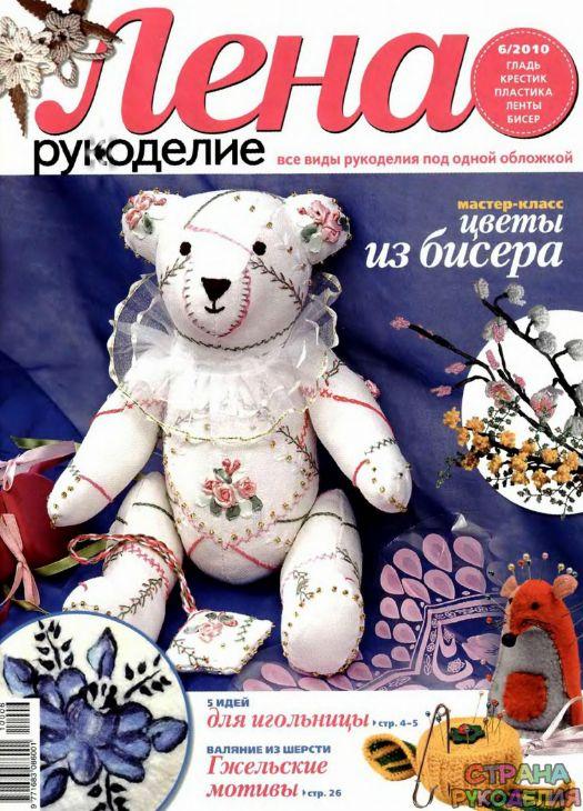 ЛЕНА рукоделие 2010-06 - Лена рукоделие - Журналы по рукоделию - Страна…