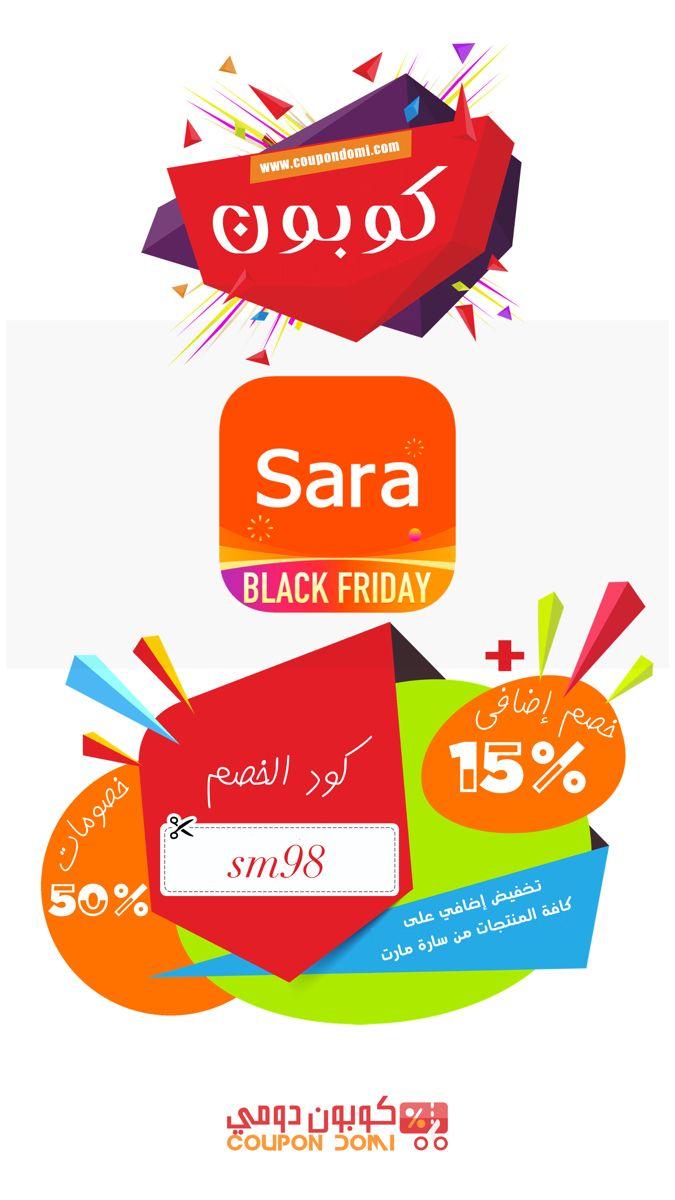 أحدث كوبون خصم سارة مارت 15 على جميع المشتريات من Saramart Gaming Logos Black Friday
