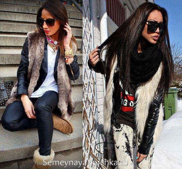Меховой жилет +  кожаная куртка/кожаный пиджак: дополнить образ могут многослойные фенечки-браслеты и такое же сборное ожерелье на шее, также сюда идет и шарф-снуд