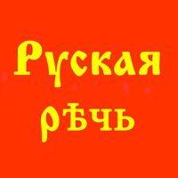 Руская рѣчь