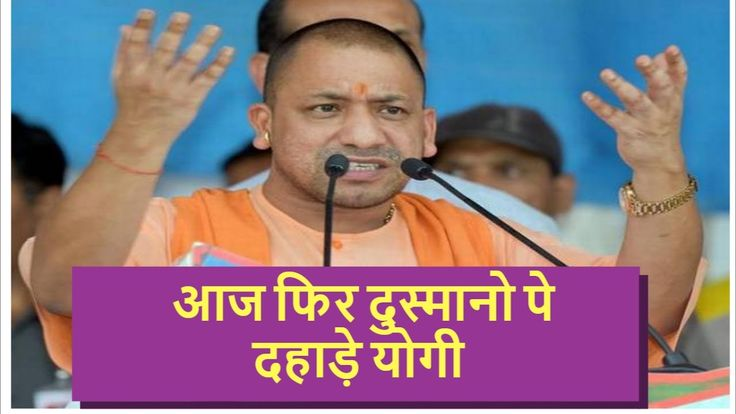 Yogi Adityanath latest Speech in Lucknow योगी जी जमकर गरजे !! Casteism, ...