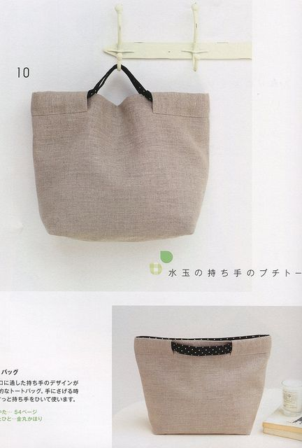 interessantes Taschendesign ...... No pattern but pic gives great inspiration to make this bag with tucked away straps