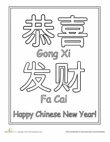 Chinese New Year Greeting! | Social Studies | Pinterest | Chinese ...