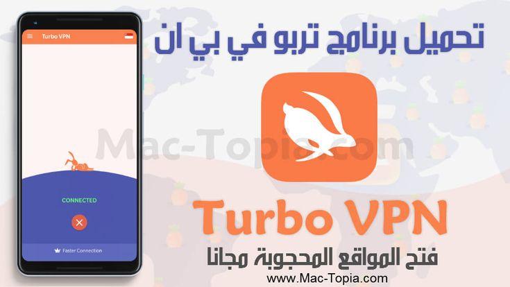 تحميل برنامج Turbo Vpn 2021 تربو في بي ان لفتح المواقع و التطبيقات المحجوبة مجانا ماك توبيا In 2021 Gaming Logos Turbo Incoming Call Screenshot