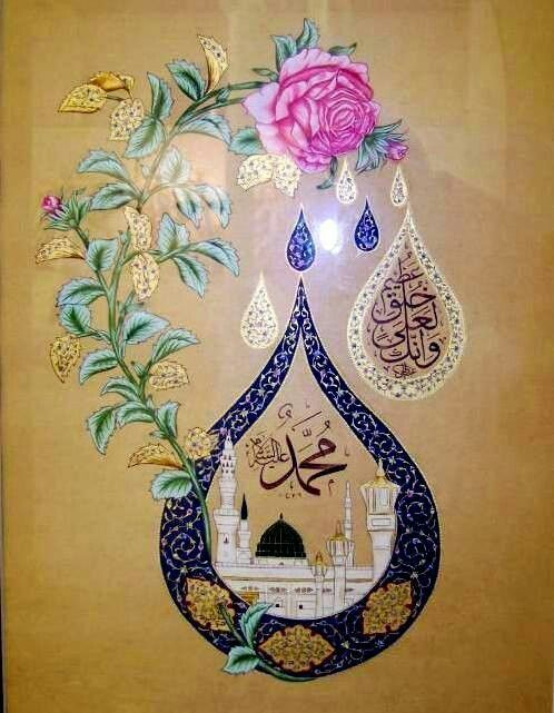 islamic ~ arabic calligraphy art (و إنك لعلى خلق عظيم )