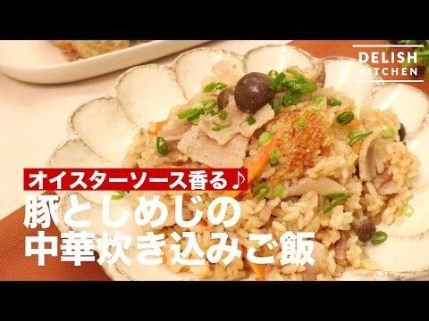 オイスターソース香る♪豚としめじの中華炊き込みご飯 | How To Make Chinese Cooked Rice with Pork and Shimeji - YouTube