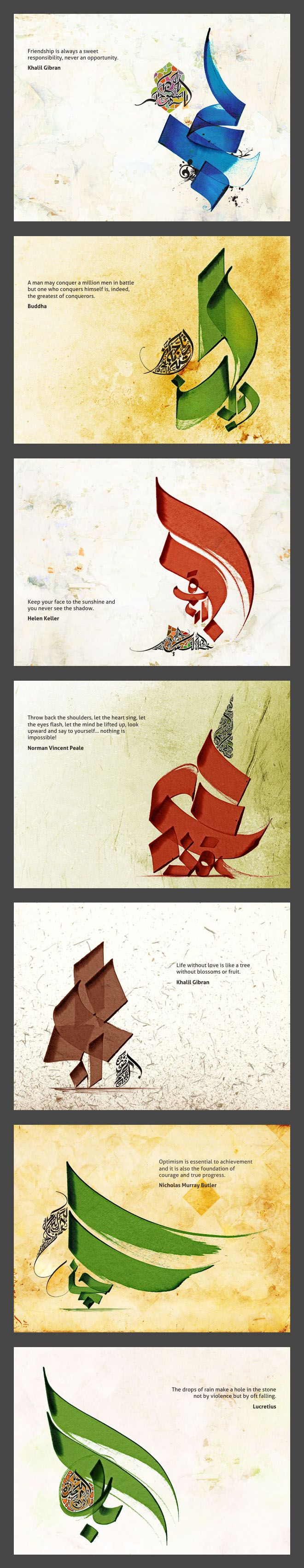 Arabic calligraphy project by ~khawarbilal on deviantART