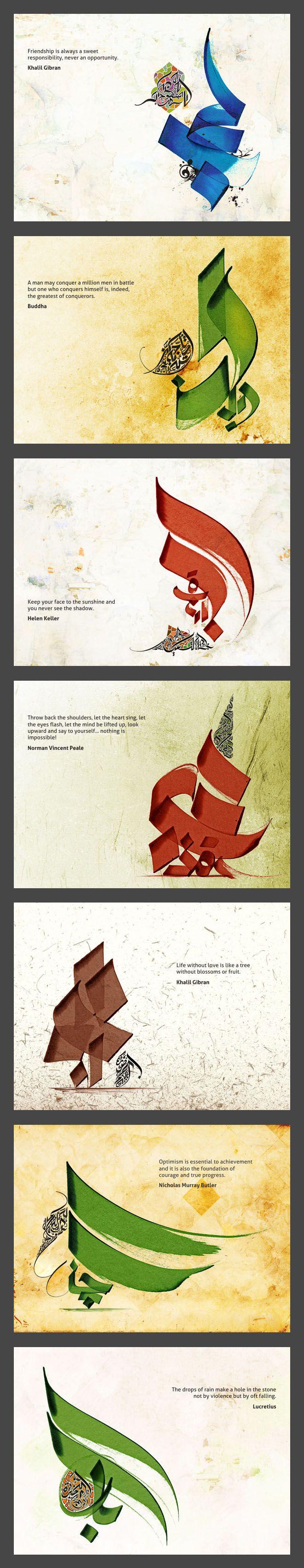 Arabic calligraphy project by khawarbilal.deviantart.com on @deviantART