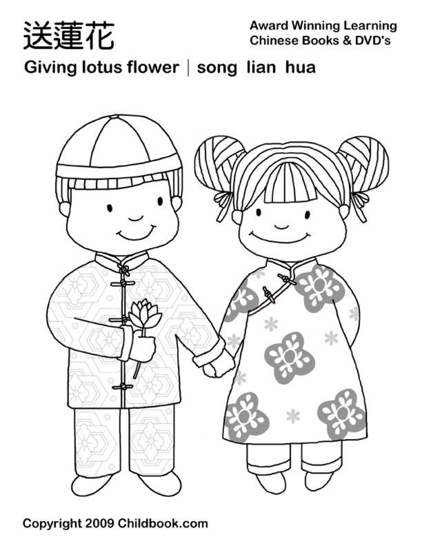 free china coloring pages - photo#46