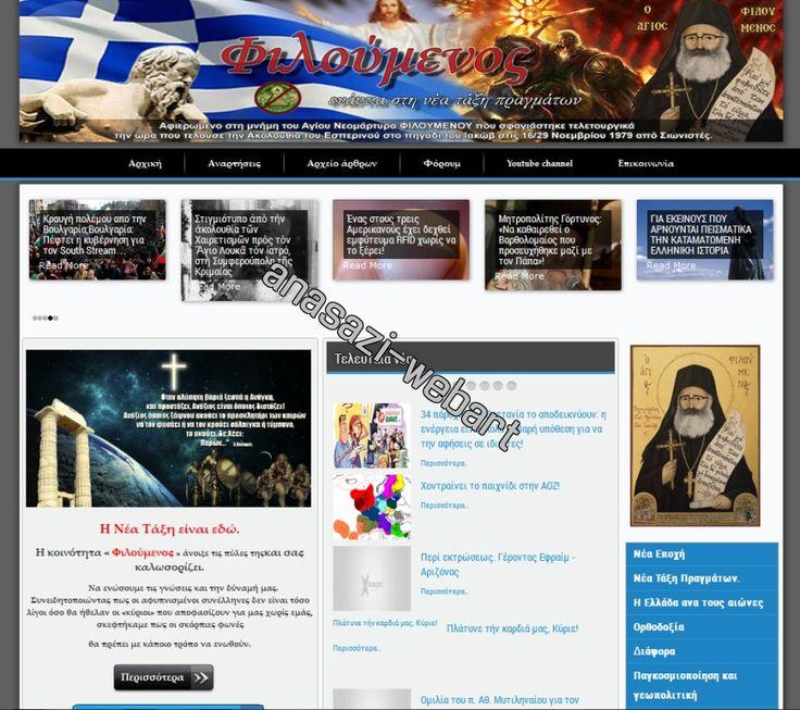 Ενημερωτικό Portal