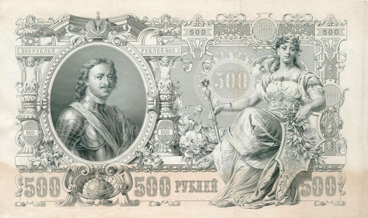 The ruble or rouble (code: RUB) is the currency of the Russian Federation and the two partially recognized republics of Abkhazia and South Ossetia.