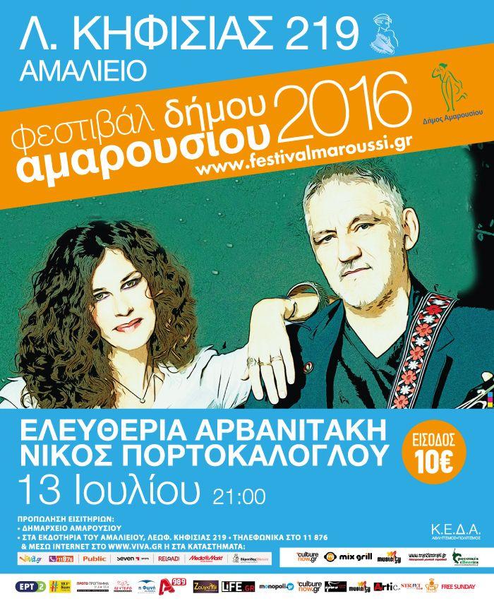 H συναυλία με την Ελ. Αρβανιτάκη και Ν. Πορτοκάλογλου που ήταν προγραμματισμένη την Τετάρτη 13 Ιουλίου στα πλαίσια του Φεστιβάλ Αμαρουσίου 2016, στη Λεωφ. Κηφισίας 219 στο Αμαλίειο, αναβάλλεται για λόγους υγείας (οξείας λαρυγγίτιδας) της κυρίας Αρβανιτάκη.  Η συναυλία θα πραγματοποιηθεί την Τρίτη 19 Ιουλίου στον ίδιο χώρο, και ώρα 21:00  http://festivalmaroussi.gr/press/204-arvanitaki-portokaloglou-anavoli  #fm2016 #festival #maroussi