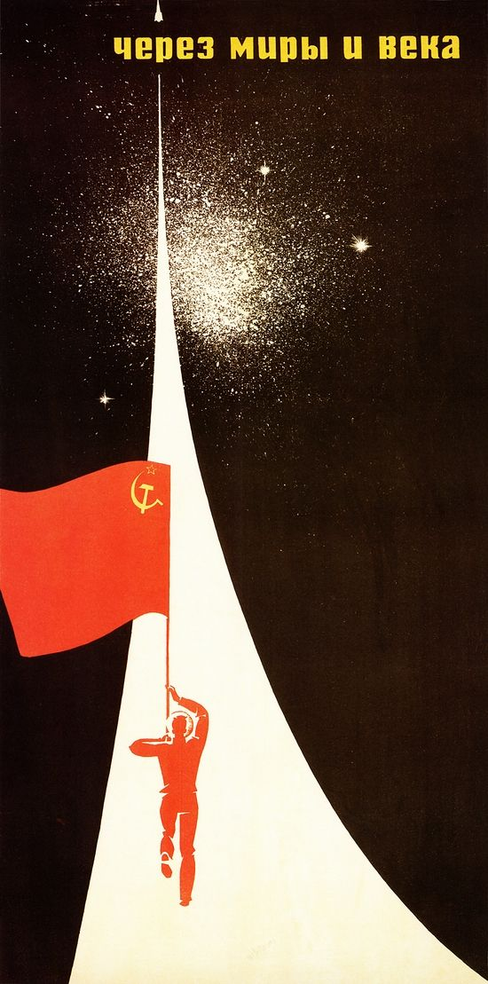 Propaganda poster of Soviet space program