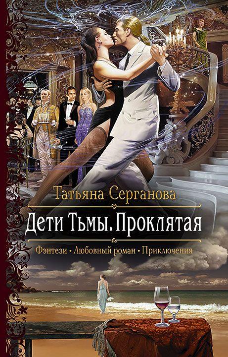 """Издательская обложка к """"Проклятой""""))) - Блог Татьяна Серганова"""